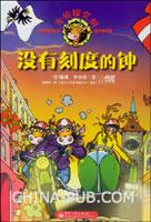 牛侦探艾玛. (没有刻度的钟+圆环谷的小矮人+绿松石的诅咒)(全套3册)