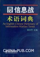 英汉信息战术语词典