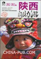 陕西自助游(2012-2013版)