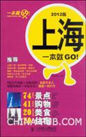 (特价书)上海一本就GO!2012版