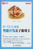 0~12月宝宝智能开发亲子游戏卡
