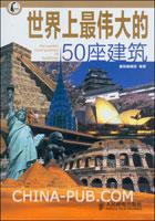 世界上最伟大的50座建筑