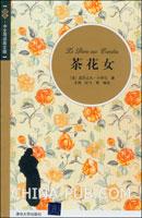 茶花女(插图・中文导读英文版)