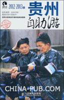 贵州自助游(2012-2013版)