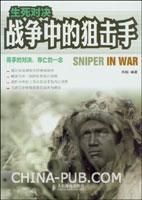 (特价书)生死对决:战争中的狙击手