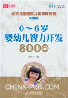 (特价书)0-6岁婴幼儿智力开发800问