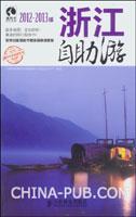 (特价书)浙江自助游(2012-2013版)