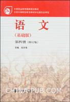 语文(第四册)(基础版)(修订版)