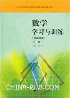 数学学习与训练(下册)(基础模块)