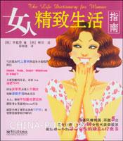 (特价书)女人精致生活指南(全彩)