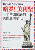 哈罗!美利坚:一个中国家庭的美国生活琐记