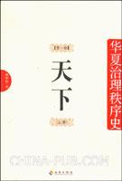 华夏治理秩序史.第一卷 天下(上下册)
