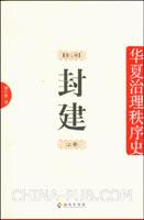 华夏治理秩序史.第二卷 封建(上下册)