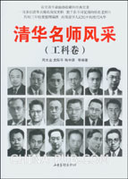清华名师风采(工科卷)