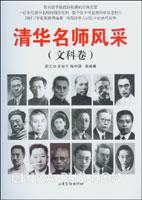 清华名师风采(文科卷)