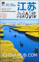 江苏自助游(2012-2013版)