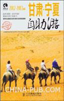 甘肃・宁夏自助游(2012-2013版)