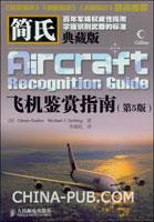 简氏飞机鉴赏指南(第5版)(典藏版)