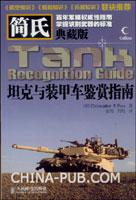 简氏坦克与装甲车鉴赏指南(典藏版)