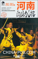 河南自助游(2012-2013版)