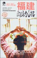 福建自助游(2012-2013版)