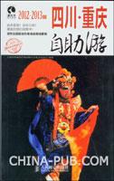 四川・重庆自助游(2012-2013版)