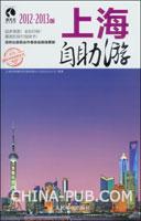 (特价书)上海自助游(2012-2013版)