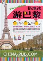 (特价书)搭地铁游巴黎