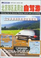 城市出逃计:北京郊区及周边自驾游