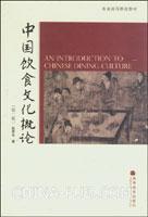 中国饮食文化概论(第2版)
