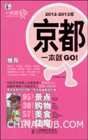 (特价书)京都一本就GO!:2012-2013版