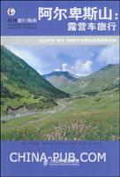 阿尔卑斯山:露营车旅行