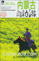 内蒙古自助游(2012-2013版)
