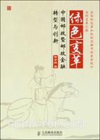 (特价书)绿色变革:中国邮政暨邮政金融转型与创新