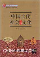 中国古代社会与文化