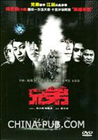 兄弟(DVD)