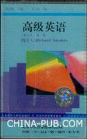 [特价书]高级英语(修订版.第一册)(磁带5盘装)