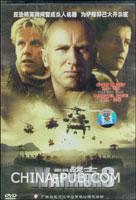 WARRIORS 飓风战士(DVD)