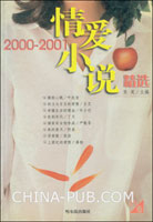 [特价书]情爱小说.红白卷:2000~2001