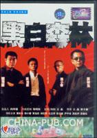 黑白森林DVD