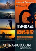 (特价书)中老年人学数码摄影(全彩)