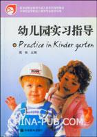 幼儿园实习指导