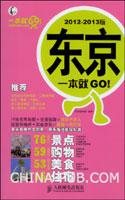 (特价书)东京一本就GO!: 2012-2013版