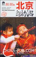 北京自助游(2012-2013版)