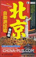 (特价书)北京:自助游经验爆料版
