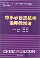 中小学信息技术课程教学论