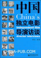 中国独立电影导演访谈(双色)