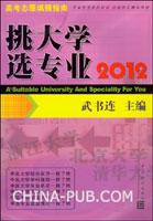 挑大学 选专业:2012高考志愿填报指南