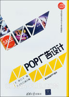 POP广告设计