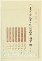 二十五史艺文经籍志考补萃编(第五卷)